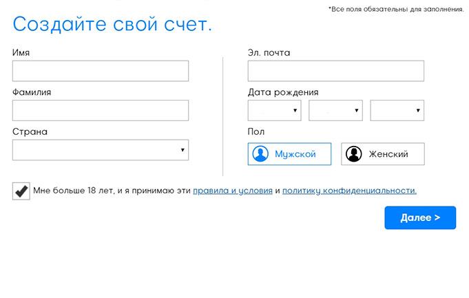Ввод личных данных и email при регистрации в руме 888poker.
