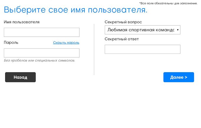 Имя пользователя и пароль при регистрации в руме 888poker.