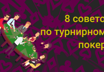 8 Sovetov Po Turnir Poker