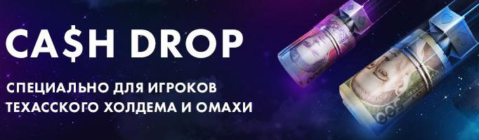 Апрельская акция рума PokerMatch Cash Drop.