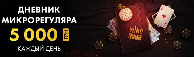 Апрельская акция рума PokerMatch Дневник микрорегуляра.