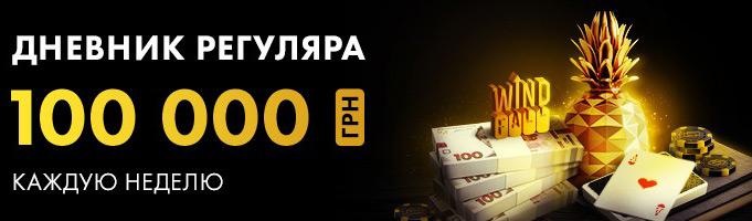 Апрельская акция рума PokerMatch Дневник регуляра.
