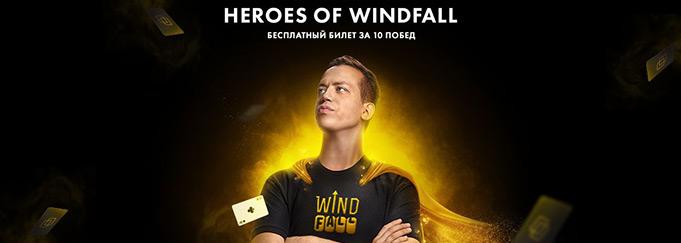 Апрельская акция рума PokerMatch Heroes Of Windfall.