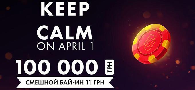 Апрельская акция рума PokerMatch Keep Calm On April 1.