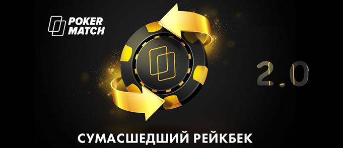 Апрельская акция рума PokerMatch Сумасшедший рейкбек 2.0.