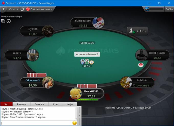 Стол с Бадуги покером в руме ПокерСтарс.