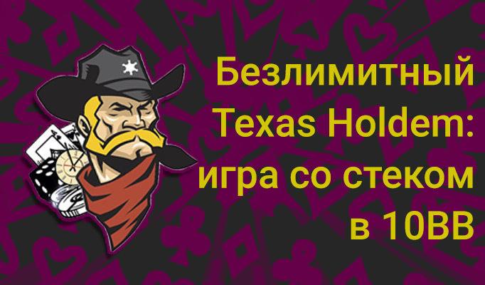 Belzim Texas Holdem Stek 10bb