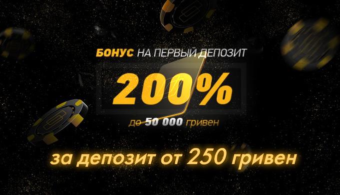 Бонус 200% на первый депозит PokerMatch.