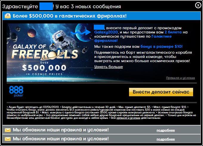 Билеты на фриролл за внесение депозита в руме 888poker.