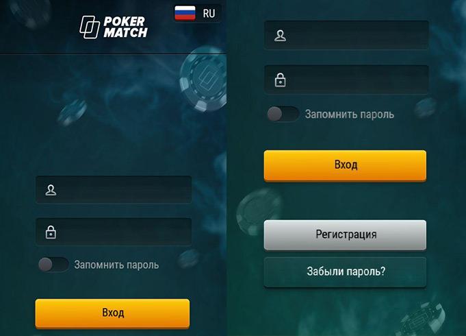 Ввод логина и пароля в мобильном приложении PokerMatch.