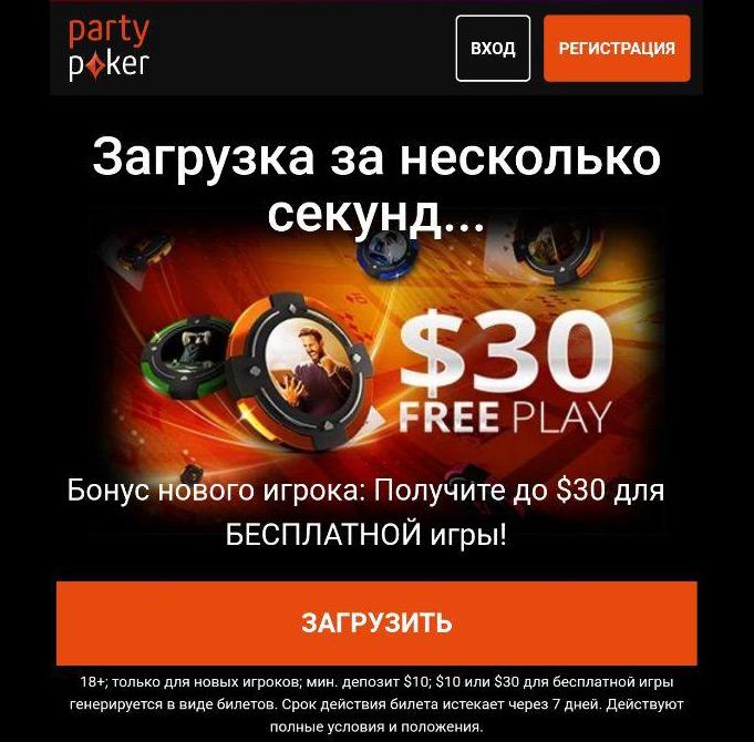 Мобильный сайт partypoker для загрузки приложения.