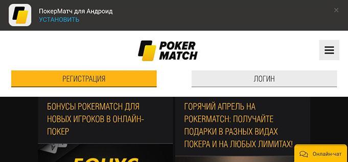 Мобильный сайт PokerMatch для скачивания приложения.