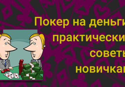 Poker Na Dengi Prakt Sovety
