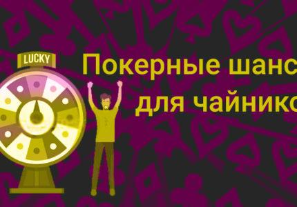 Pokernye Shansy Dlya Chaynikov