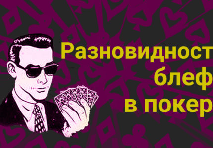 Raznovidnosti Blefa V Pokere