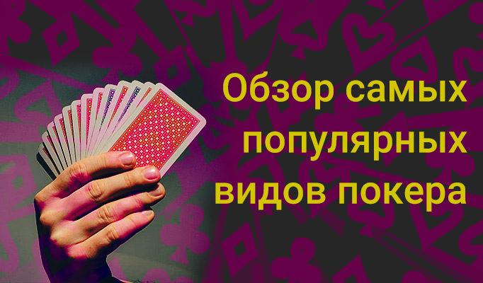 Samye Populyarnye Vidy Pokera
