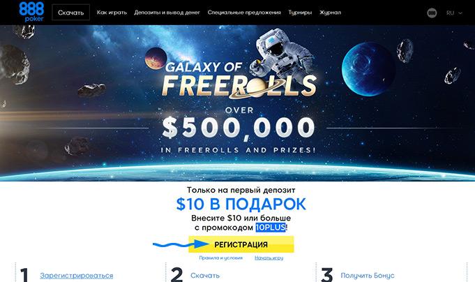Официальный сайт 888poker с ссылкой на регистрацию в руме.