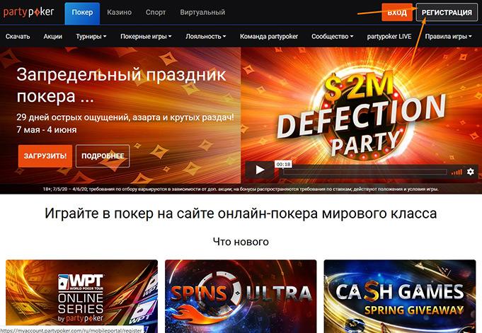 Сайт рума partypoker с сылкой регистрации.
