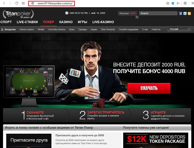 Сайт-зеркало рума Titan Poker.