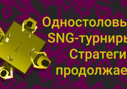Sng Turniry Prodoljaem Strategiyu
