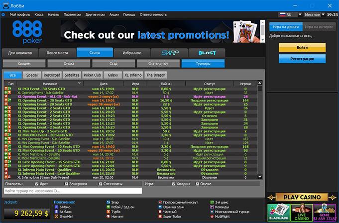 Столы с играми и турнирами в клиенте 888poker.
