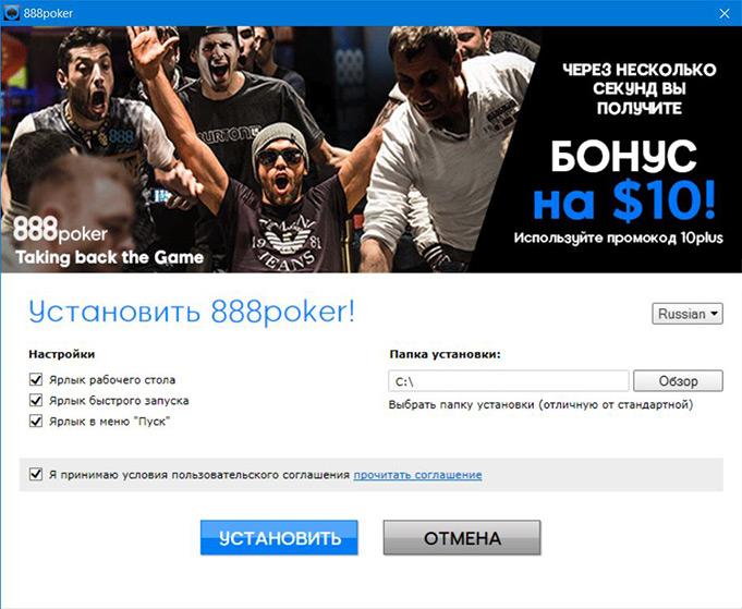 Инсталяция десктоп-клиента рума 888poker.