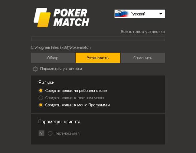 Установка покерного клиента PokerMatch на ПК.