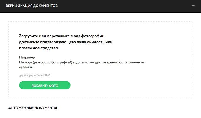 Верификация документов в руме.