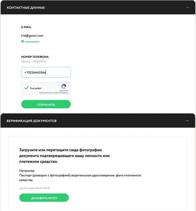 Верификация контактных данных - электронной почты, номера мобильного, и документов игрока рума Покердом.