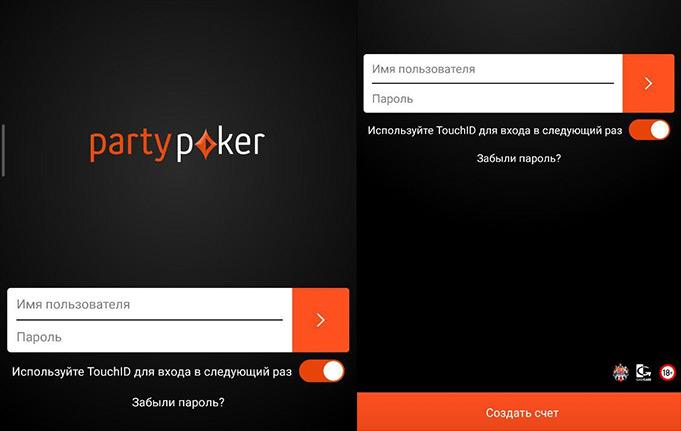 Вход в лобби мобильного клиента partypoker.