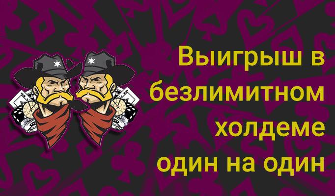 Vyigrysh Odin Na Odin Bezlimit Holsem
