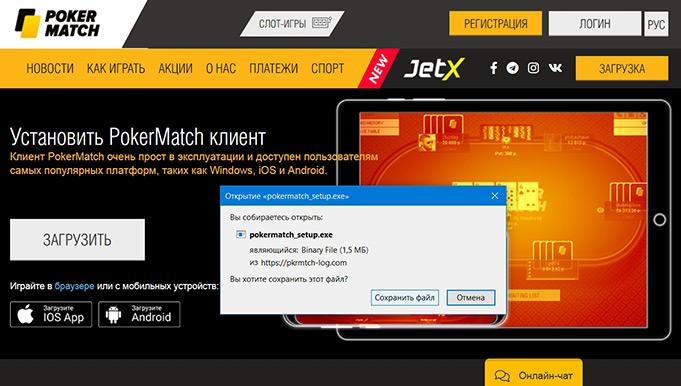 Загрузка ПК-клиента PokerMatch с официального сайта.